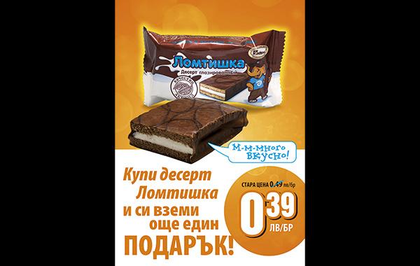 Дизайн на рекламен плакат за промоция 1бр. подарък, вертикален