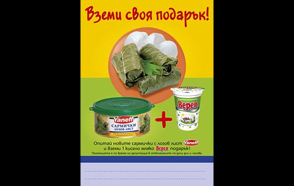 Дизайн на рекламен плакат - плакат за промоция, 01