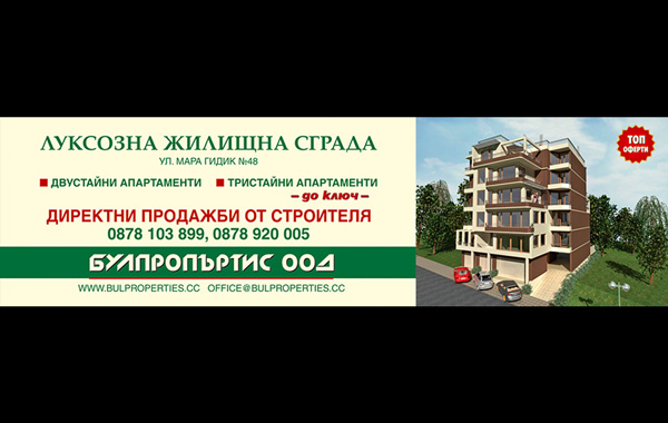 Реклама, винил, Булпропъртис
