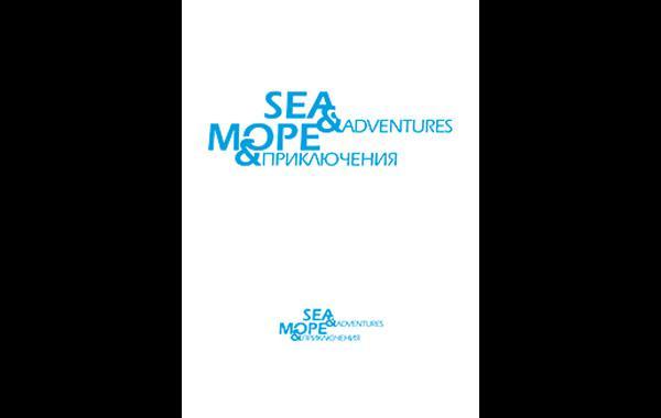 Море и приключения, 2005, лого