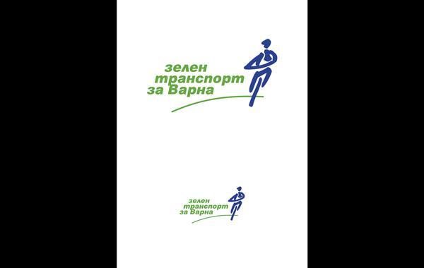 Зелен транспорт за Варна, 2005, запазен знак