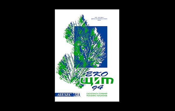 Брошура, Еко щит, 1994