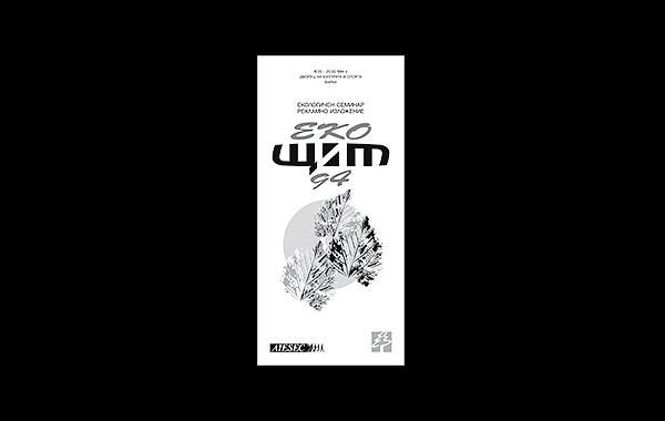 Рекламна дипляна А4, 2 сгъвки, Еко щит, 1994