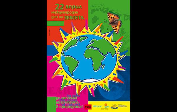 Ден на земята, Постер