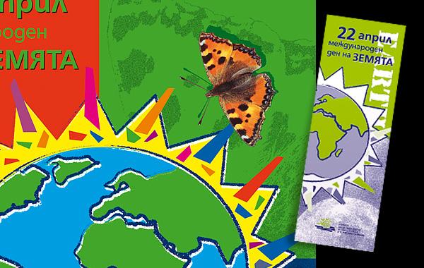 Ден на земята, Рекламни материали, плакат, диплянка А4