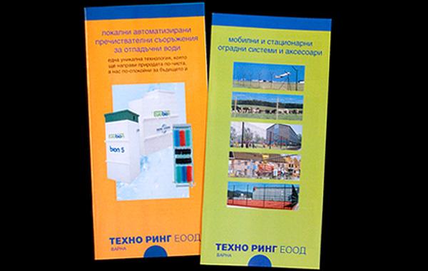 Рекламни диплянки, А4, Техноринг, 2007