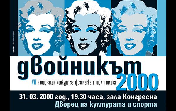 Рекламен плакат, Двойникът, 2000