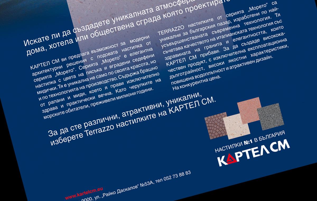 Рекламна станица в списание - Картел СМ, детайл 2.
