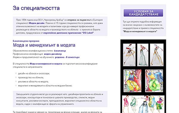 Уебдизайн, сайт fashionvarna - 03