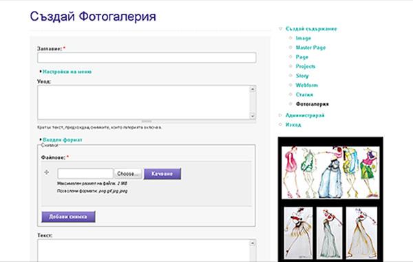 Уебдизайн, сайт fashionvarna - 05