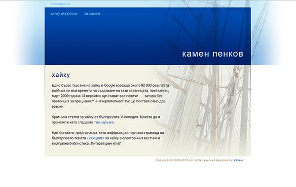 Уебдизайн, сайт kamen.dsgn.eu, 02