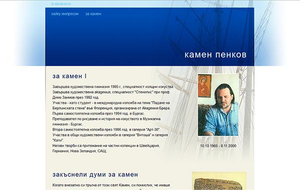 Уебдизайн, сайт kamen.dsgn.eu, 04