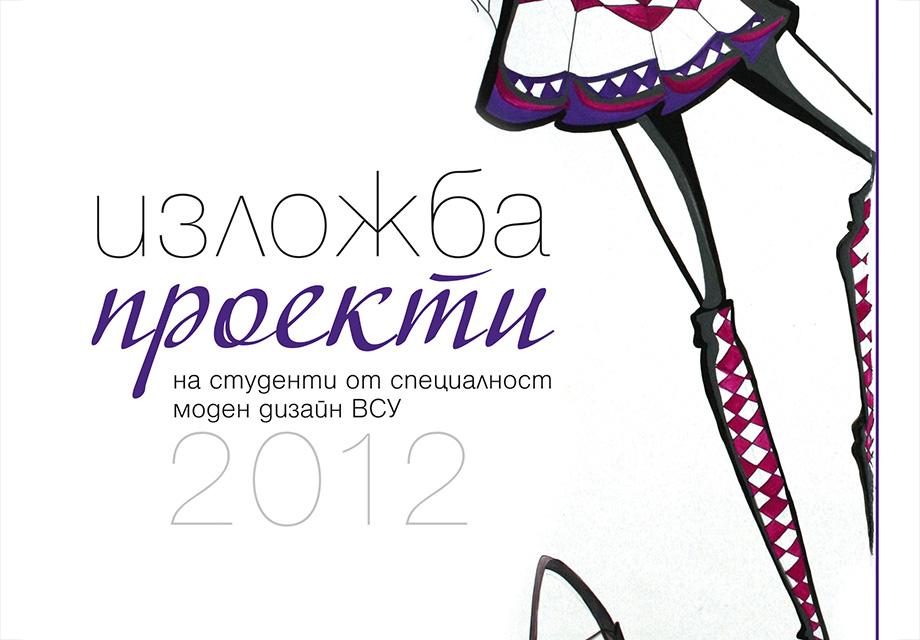 """Плакат за изложба """"Проекти"""" ВСУ, А3, фрагмент"""