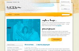 уеб дизайн, сайт скрийншот 2