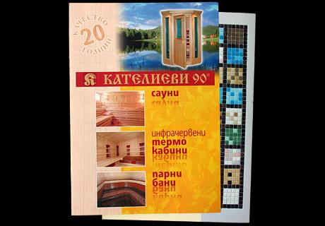 Рекламна дипляна А4, Кателиеви. Хр. Великов - дизайнер.