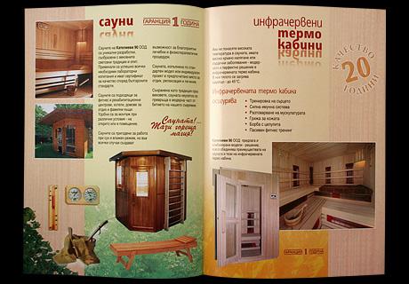 Рекламна дипляна А4, Кателиеви, разгъната. Хр. Великов - дизайнер.