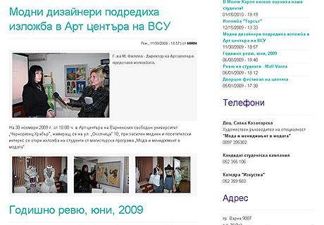 уеб дизайн - fashionvarna