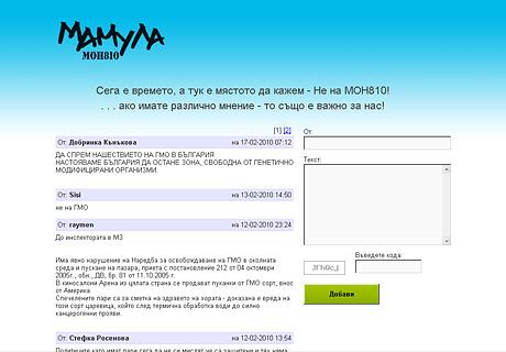 уеб дизайн - mamula