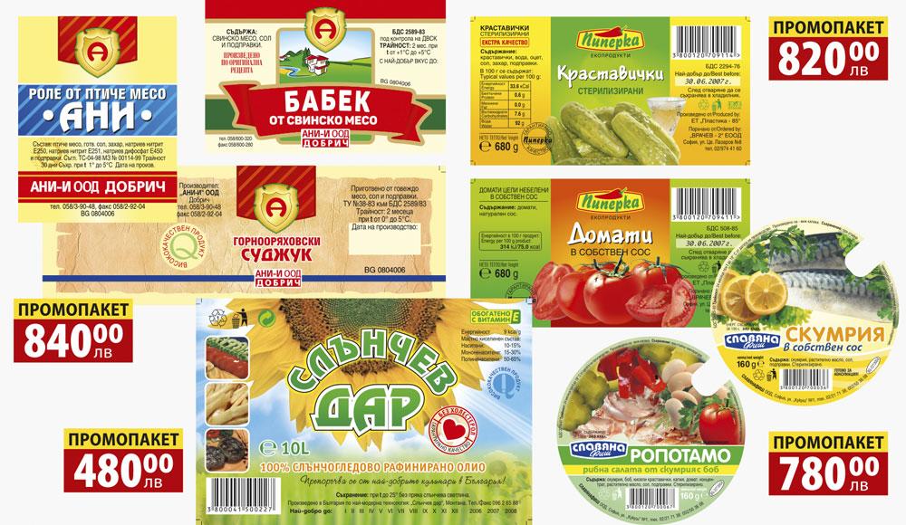 Дизайн на етикети цени, таблица 1